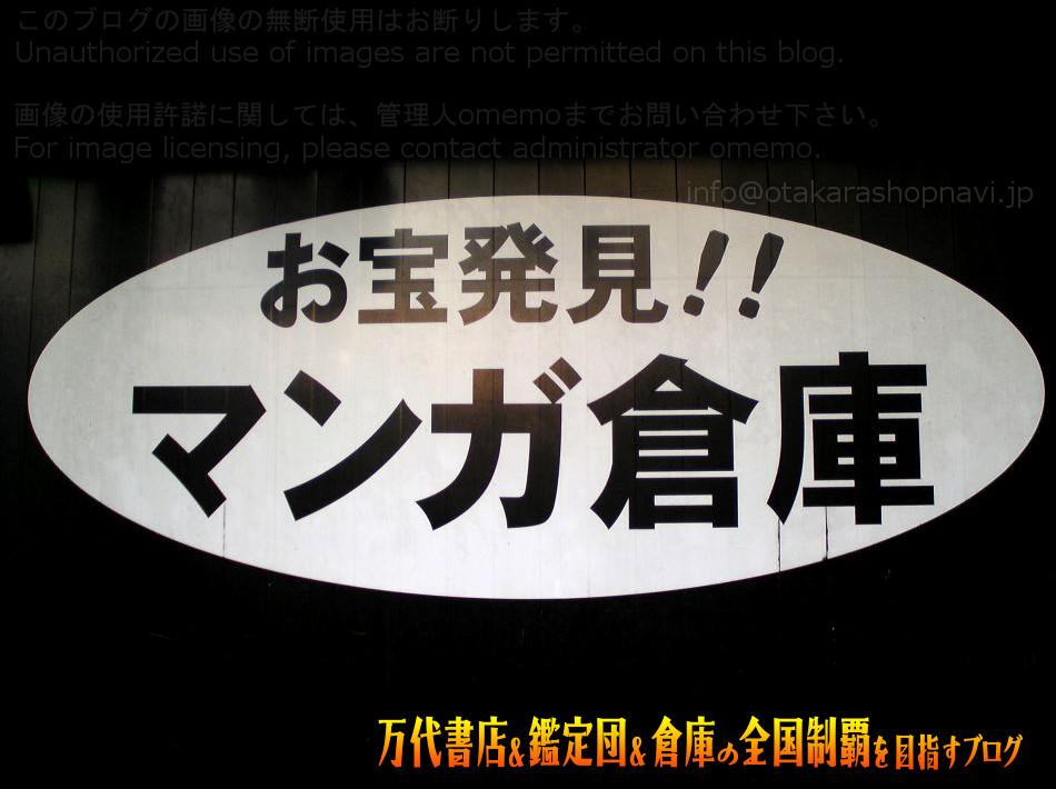 マンガ倉庫舞鶴店200809-2