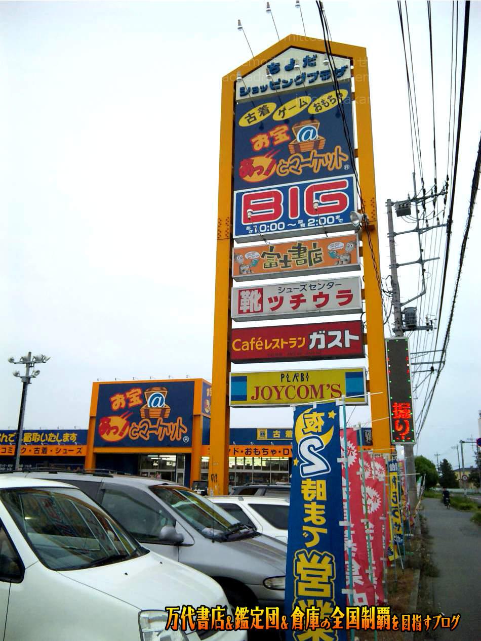 お宝あっとマーケット土浦北店200905-4