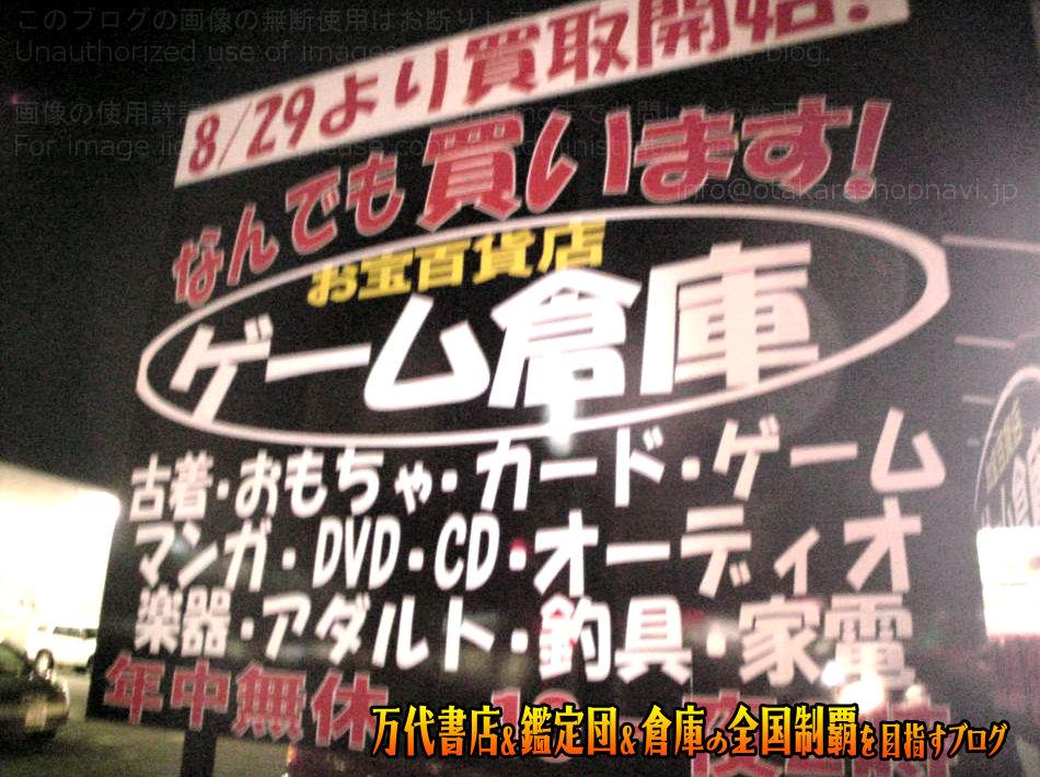 ゲーム倉庫八戸城下店200812-8