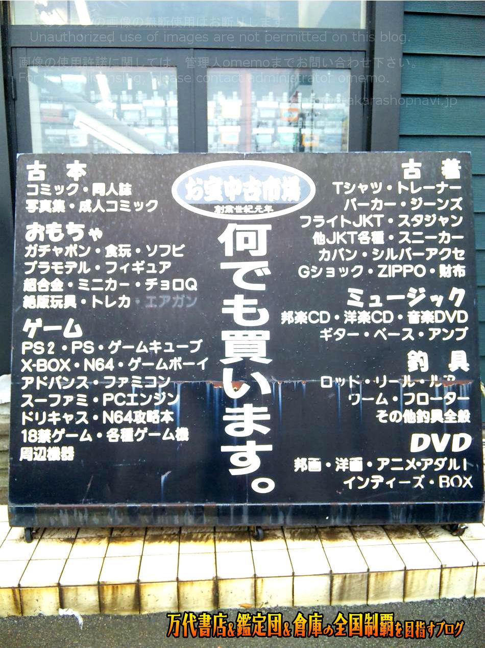 お宝中古市場鶴岡店200906-3