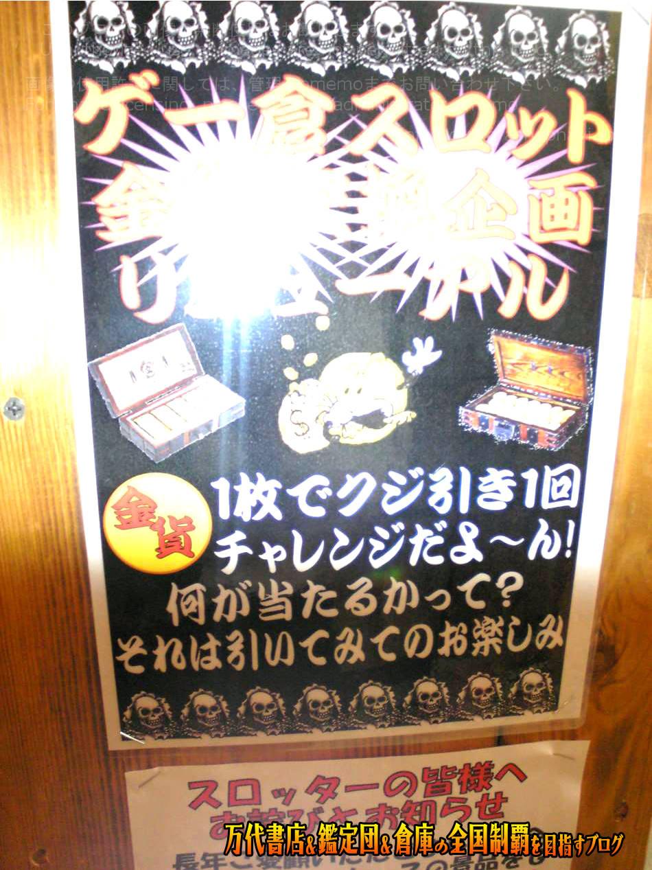 ゲーム倉庫盛岡厨川店200810-3