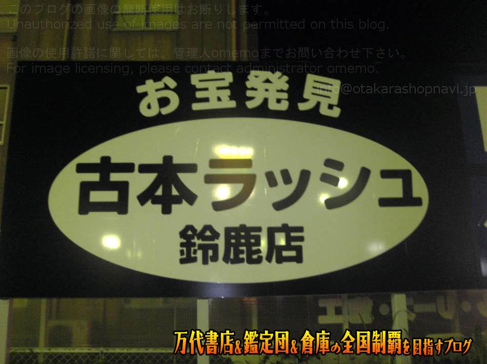 万代書店鈴鹿店200808-2