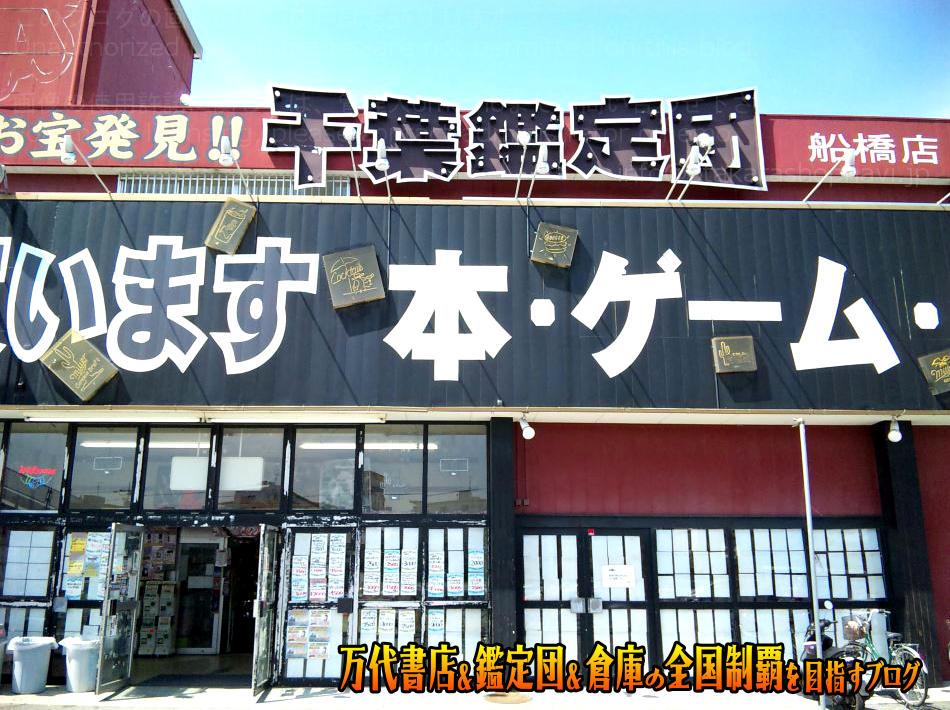 千葉鑑定団船橋店200904-2