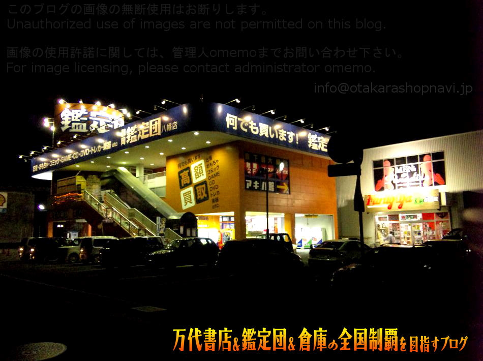 静岡鑑定団八幡店200904-1