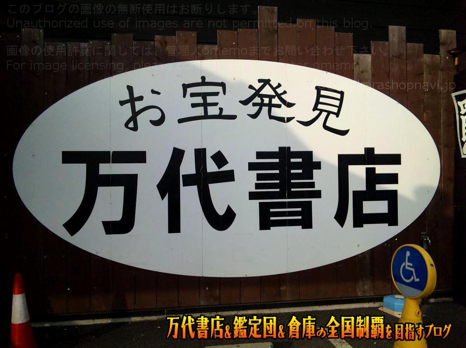 万代書店上田店200903-3