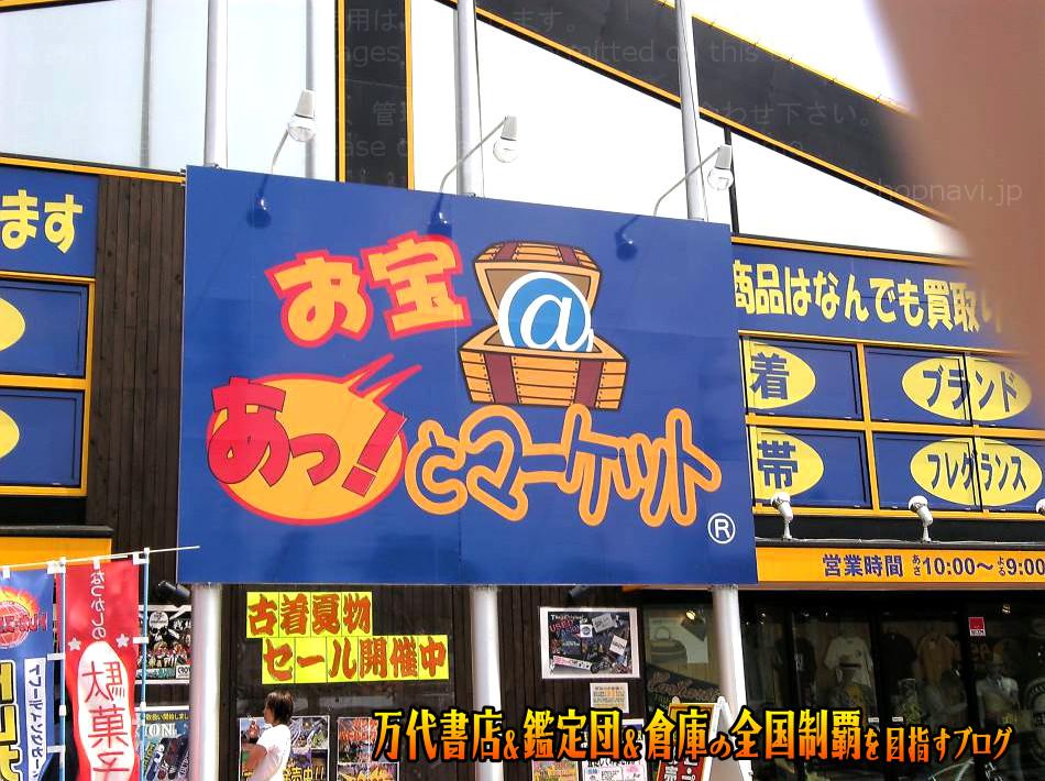 お宝あっとマーケット茂原店200811-1