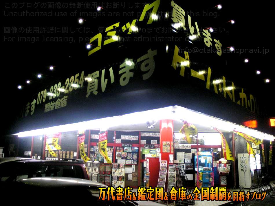 開放倉庫飾磨店200809-1