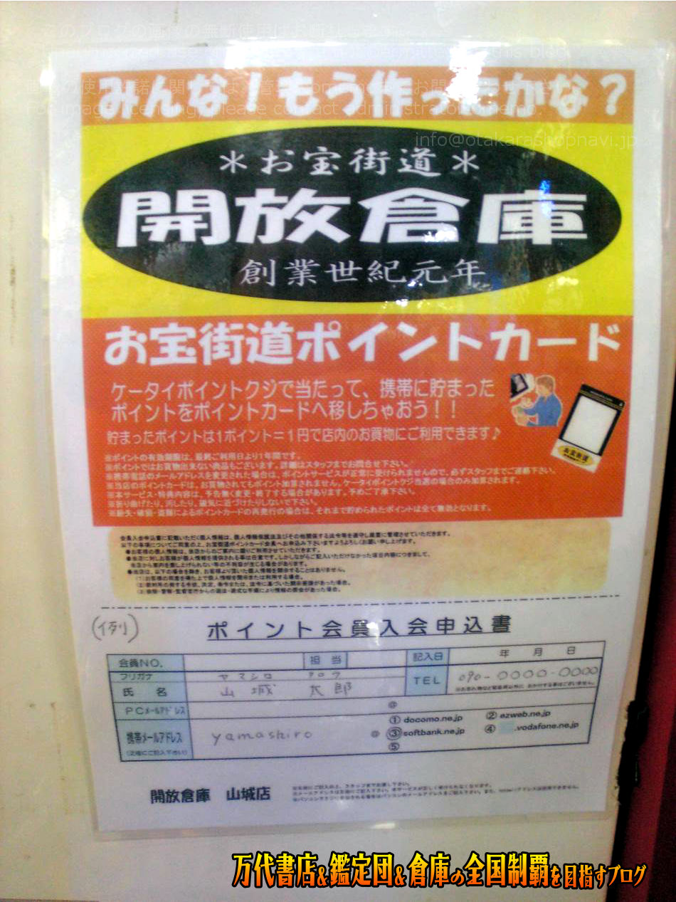 開放倉庫山城店200808-6
