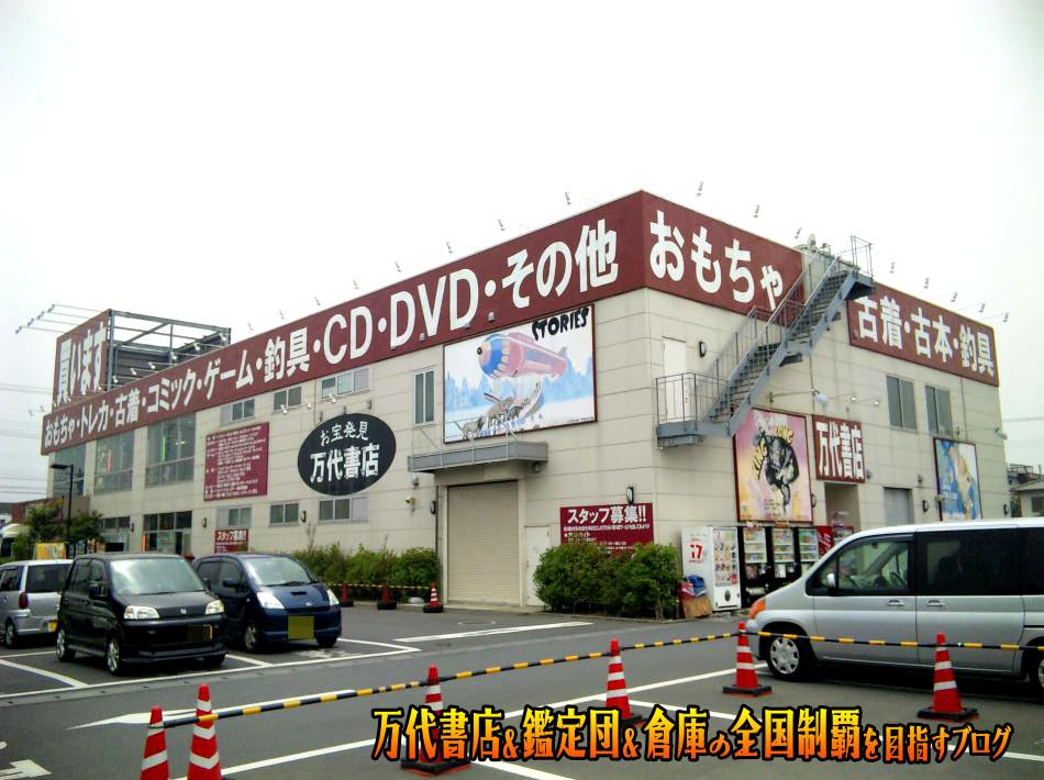 万代書店岩槻店200909-1