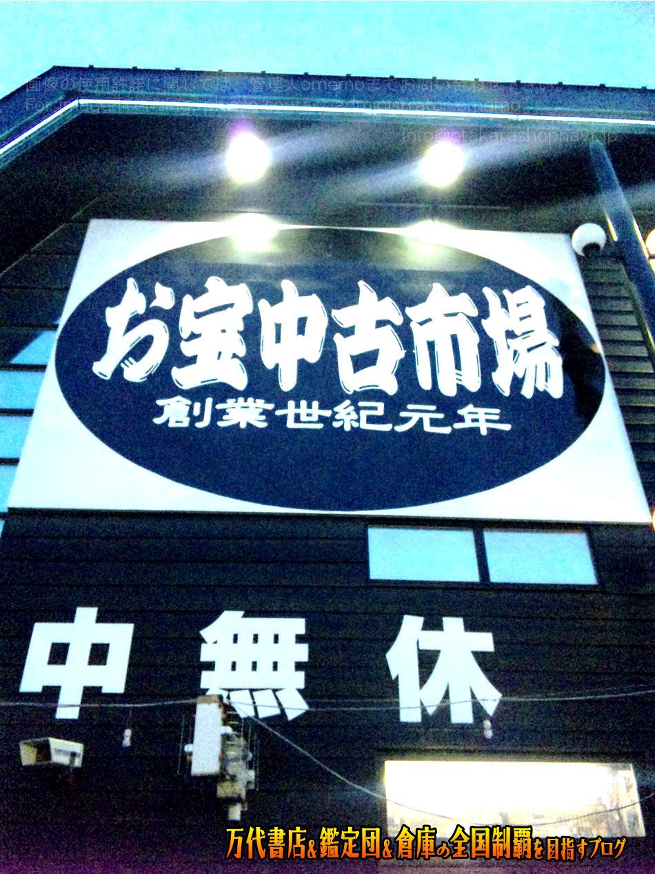 お宝中古市場山形南店200906-7