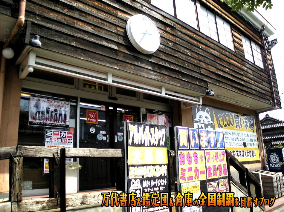 お宝創庫鳴海店200809-4