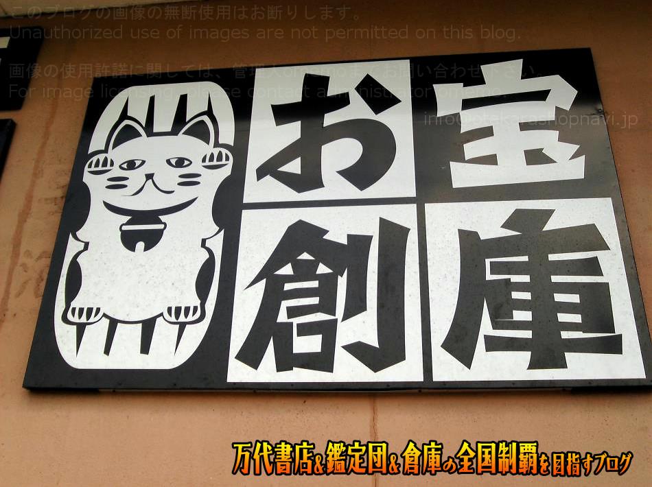 お宝創庫鳴海店200809-3