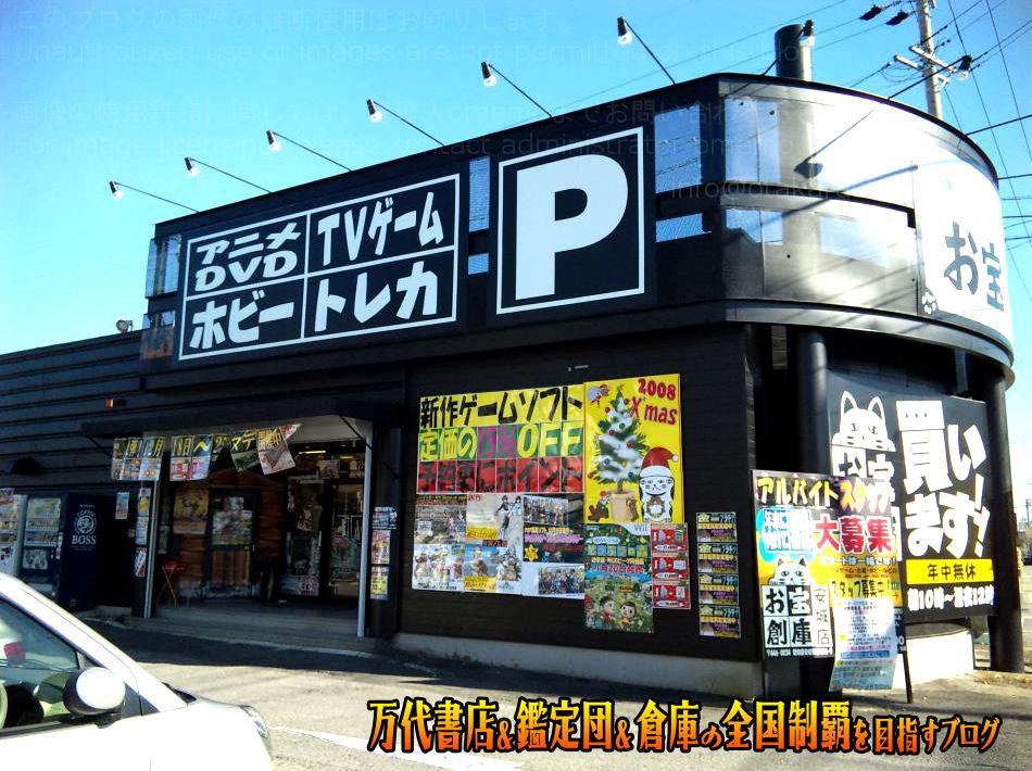 お宝創庫安城店200812-2