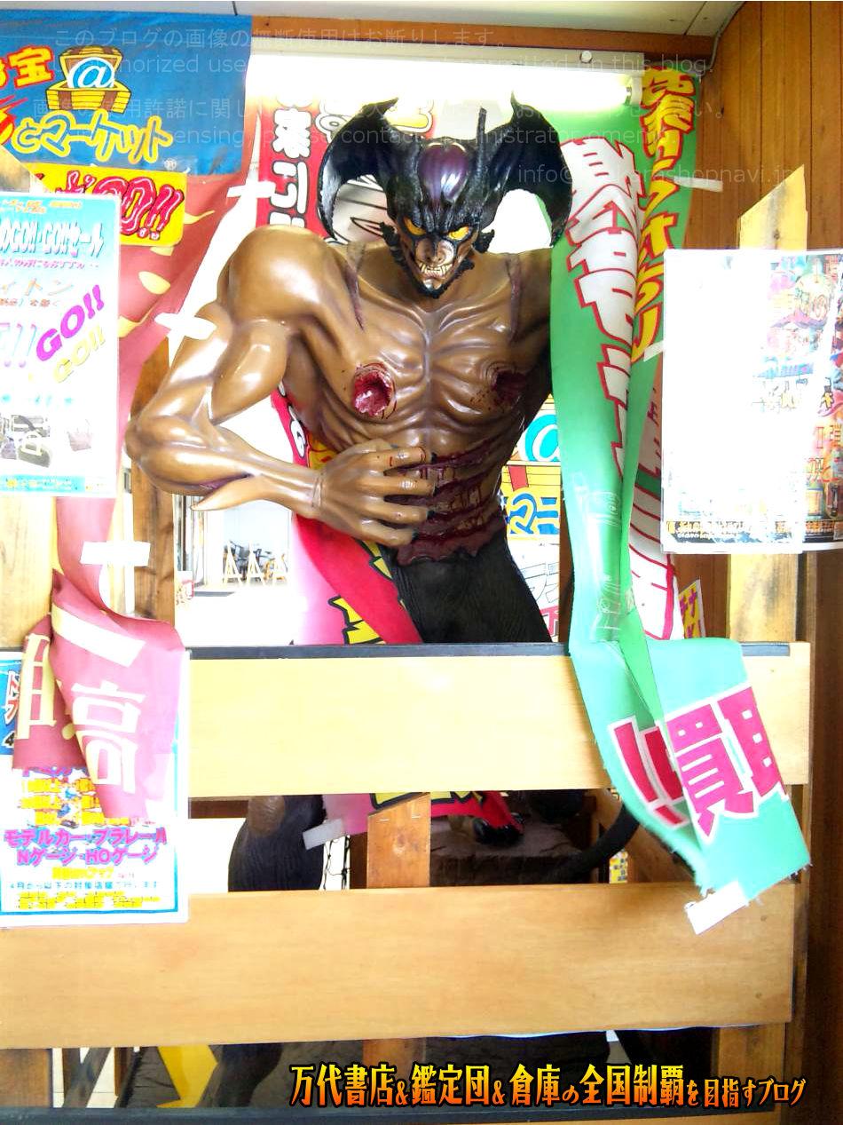 お宝あっとマーケット鎌ヶ谷店200907-5