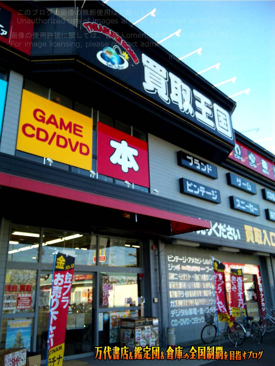 買取王国牛川店200812-4