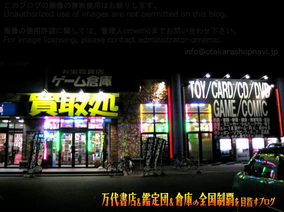 ゲーム倉庫八戸城下店200812-9