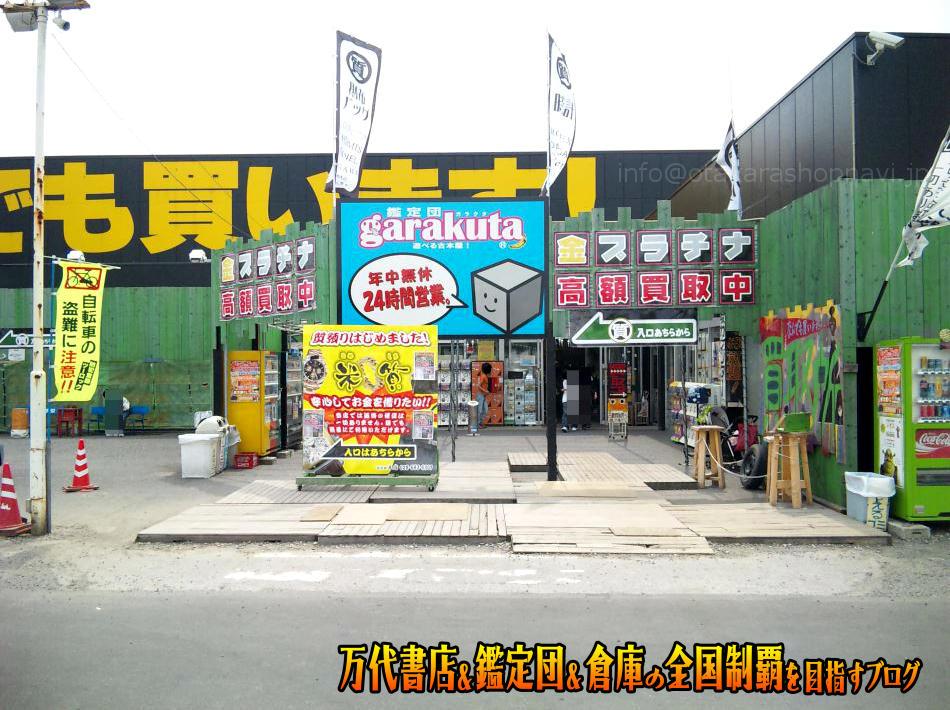 ガラクタ鑑定団白沢店200906-4