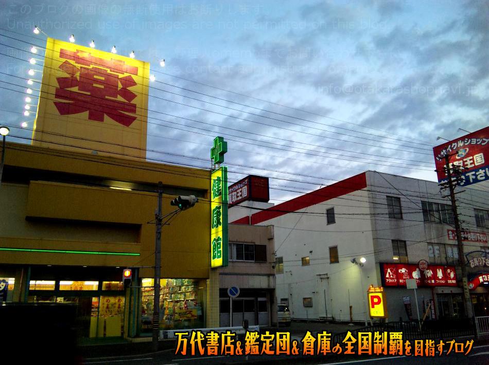 買取王国港店200812-3