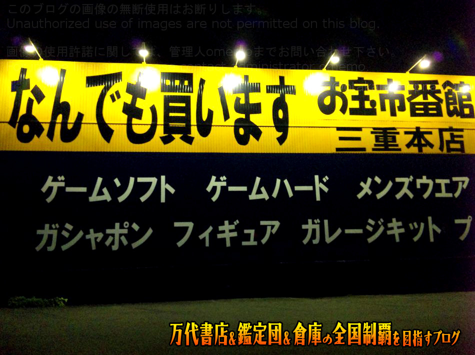 お宝一番館三重本店200812-3