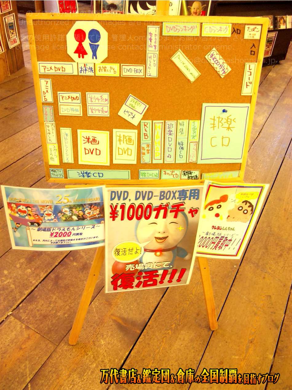 万代仙台泉店200901-5