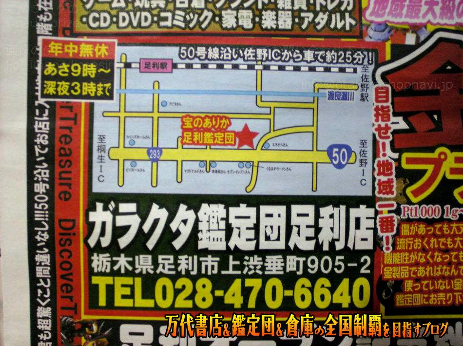 ガラクタ鑑定団足利店200811-3