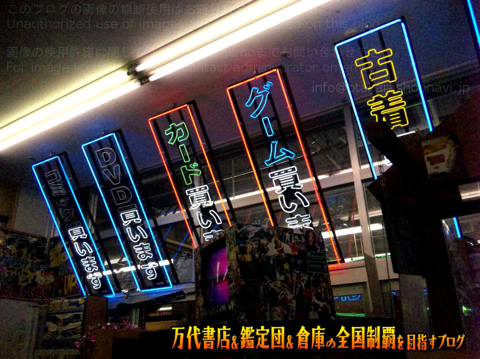 浜北鑑定団200904-4