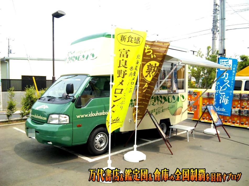 万代書店岩槻店200909-4
