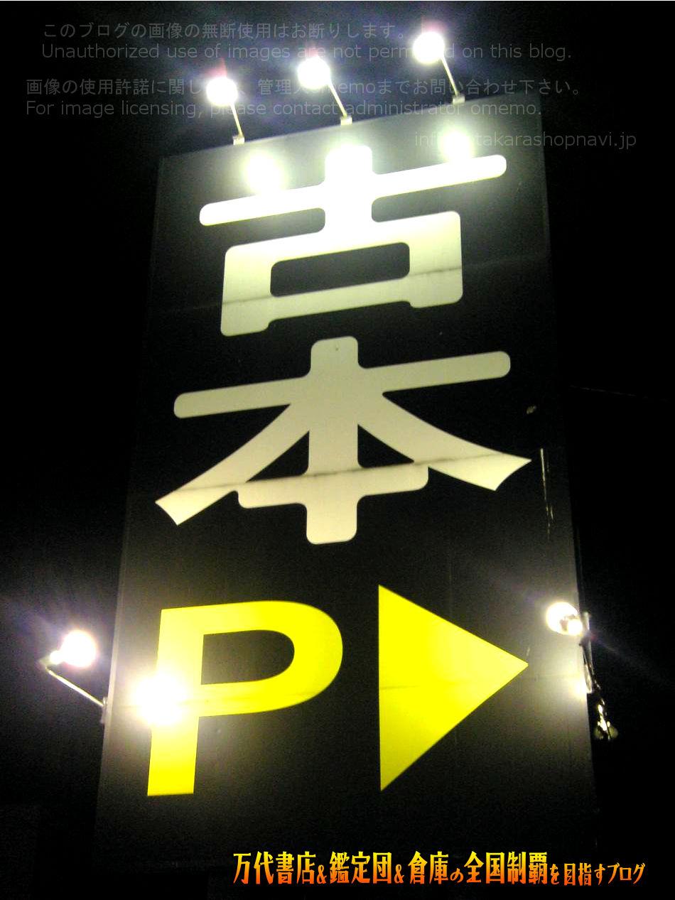 万代書店四日市店200808-2