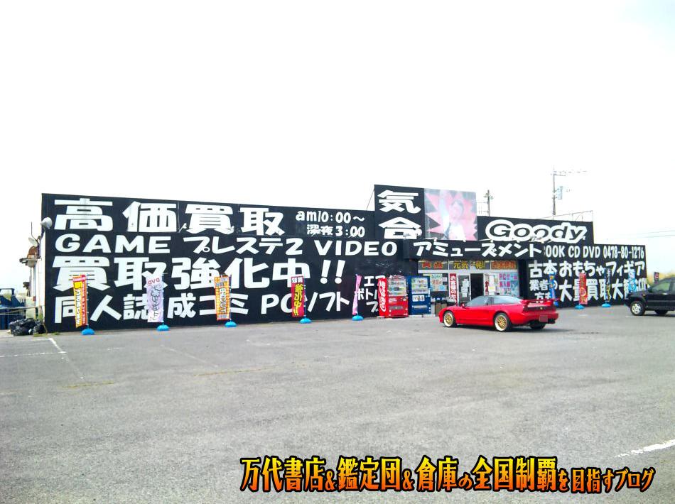 グッディー小見川店200905-1
