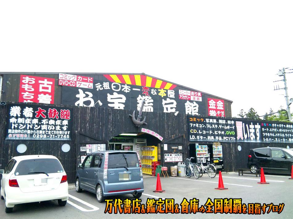 お宝鑑定館牛久店200905-1