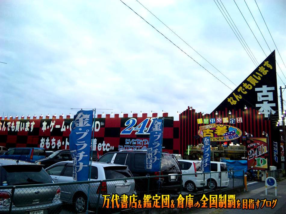 千葉鑑定団中央店200904-1