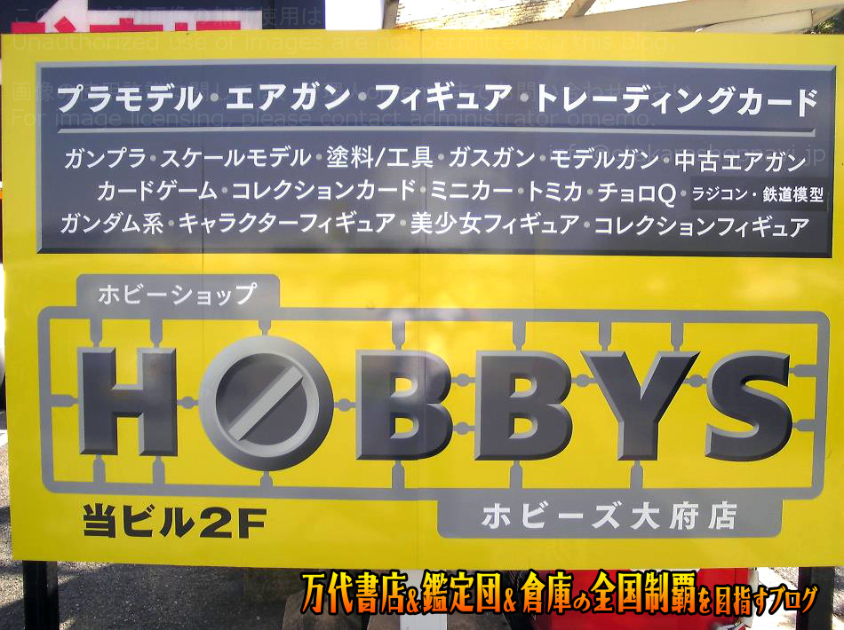 お宝創庫大府店200807-3