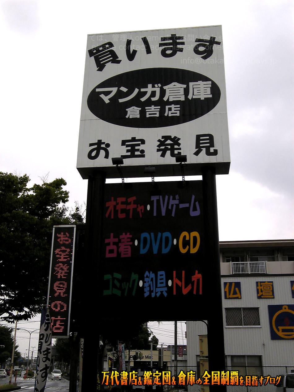 マンガ倉庫倉吉店200809-2