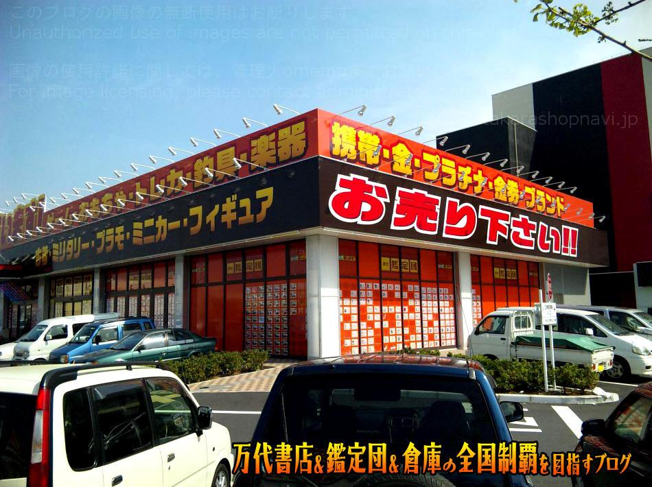 富士鑑定団200904-2