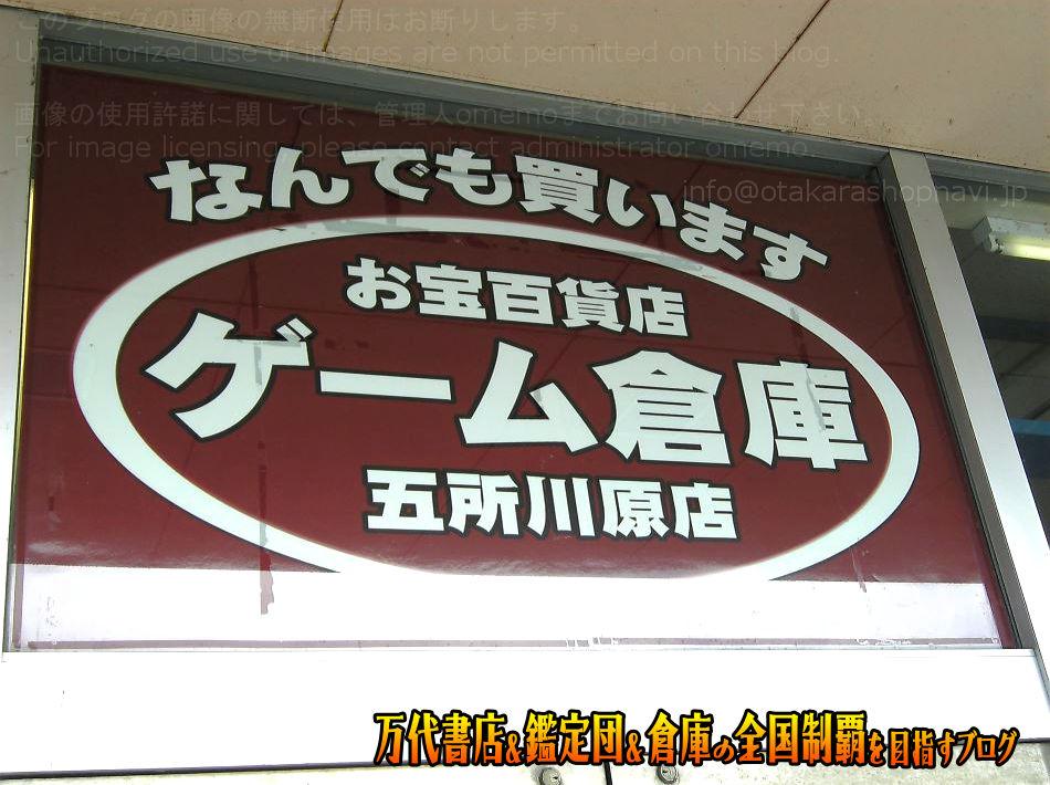 ゲーム倉庫五所川原店200812-5
