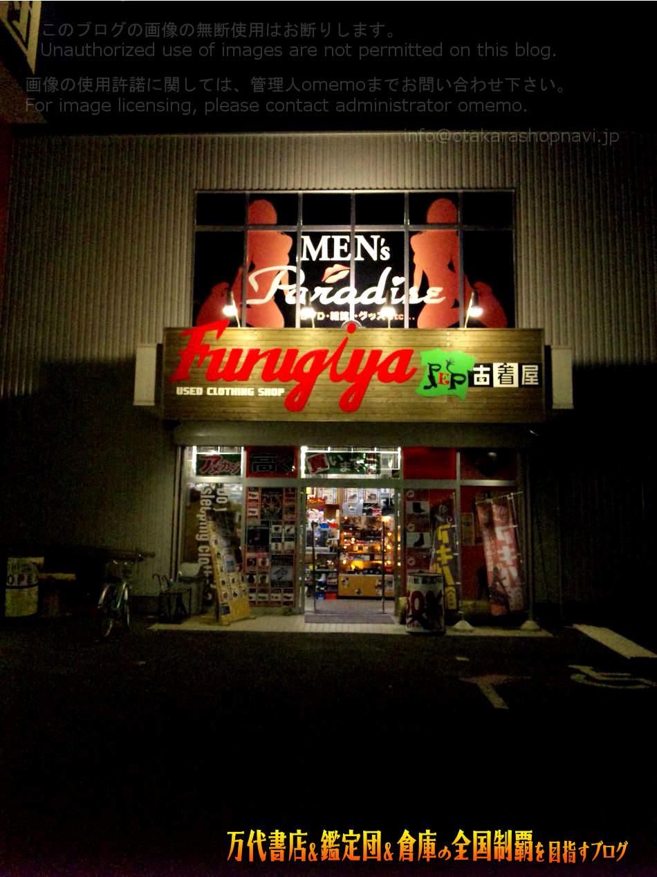 静岡鑑定団八幡店200904-5