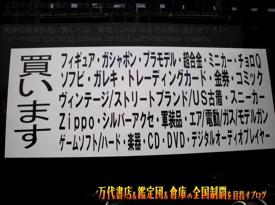お宝鑑定館町田店200801-2