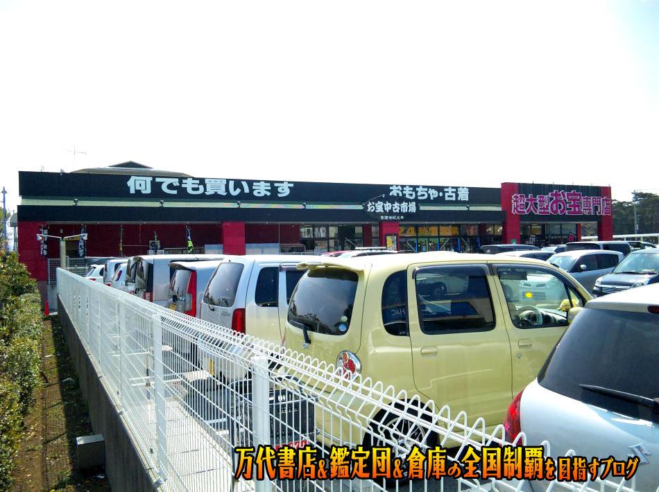 お宝中古市場沼津店200905-5
