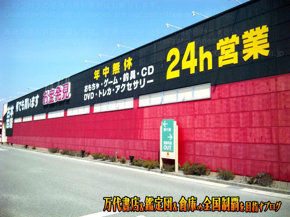 お宝中古市場沼津店200905-3