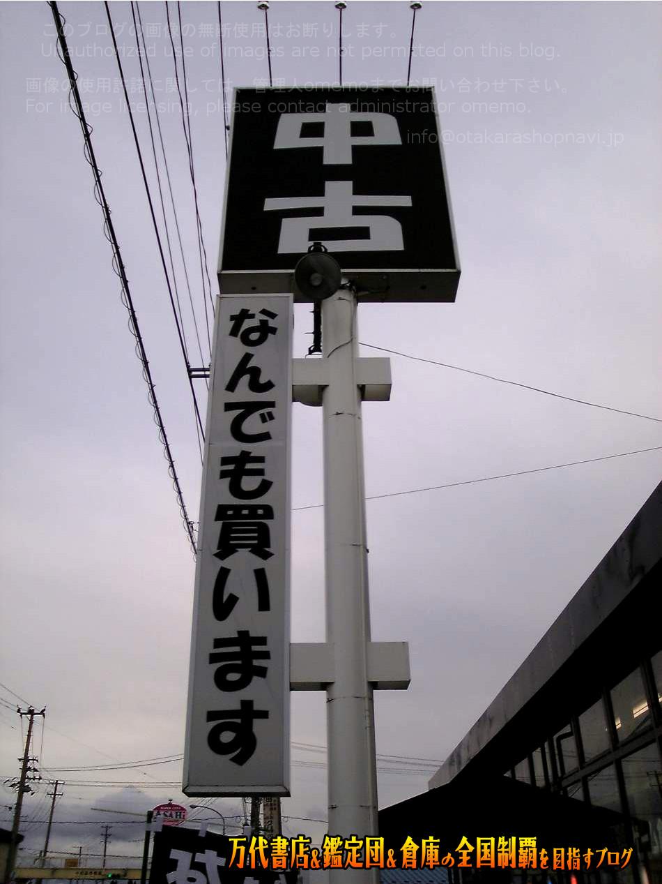 ゲーム倉庫十和田店200812-2
