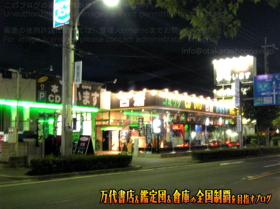 マンガ倉庫北神戸店200809-1