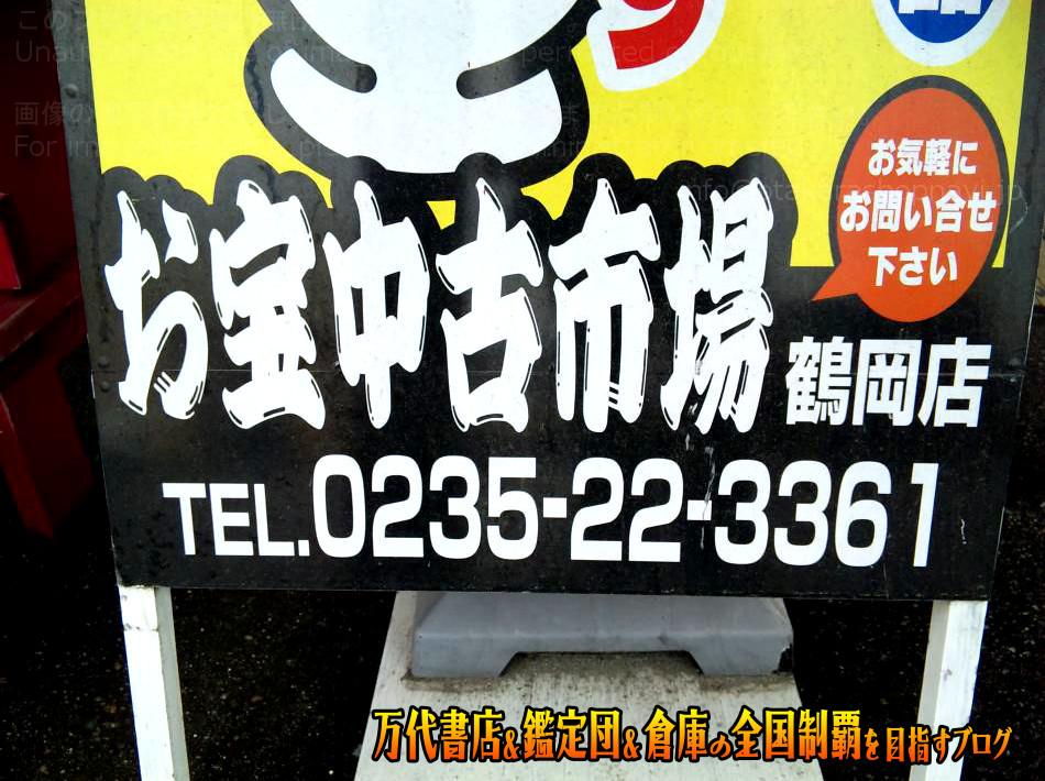 お宝中古市場鶴岡店200906-4