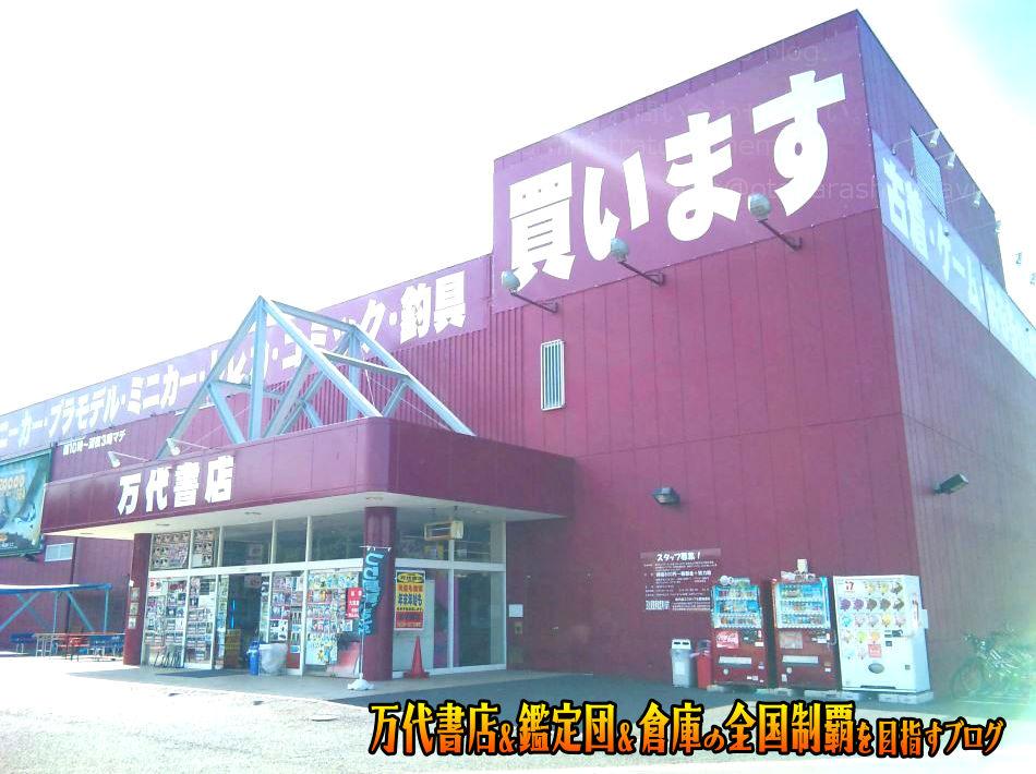 万代書店東松山店200909-1