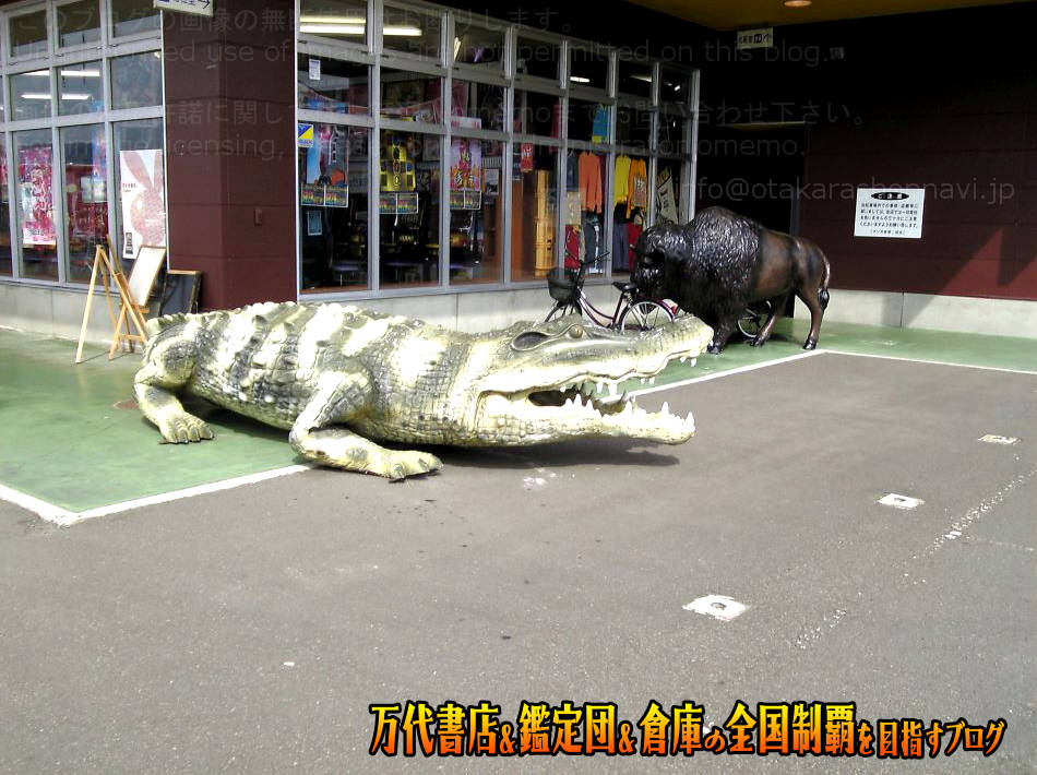マンガ倉庫大曲店200810-5