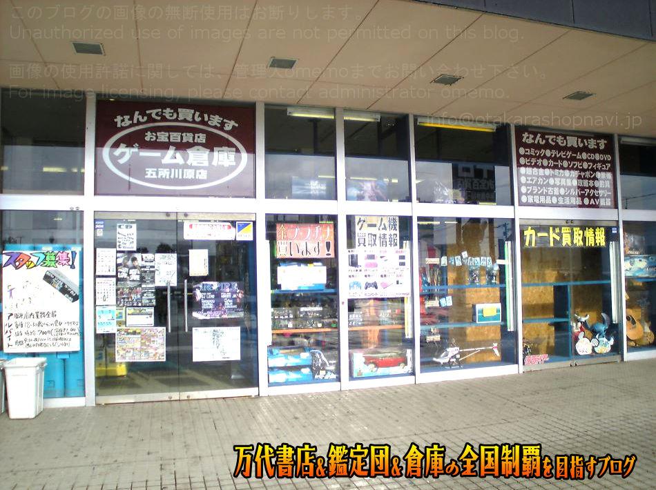 ゲーム倉庫五所川原店200812-4