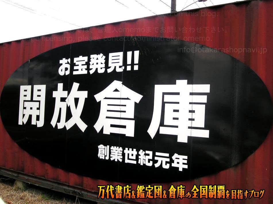 開放倉庫山城店200808-3