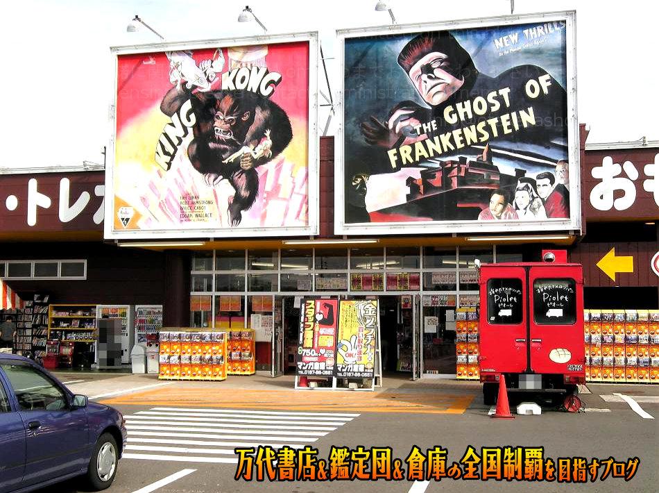 マンガ倉庫大曲店200810-2