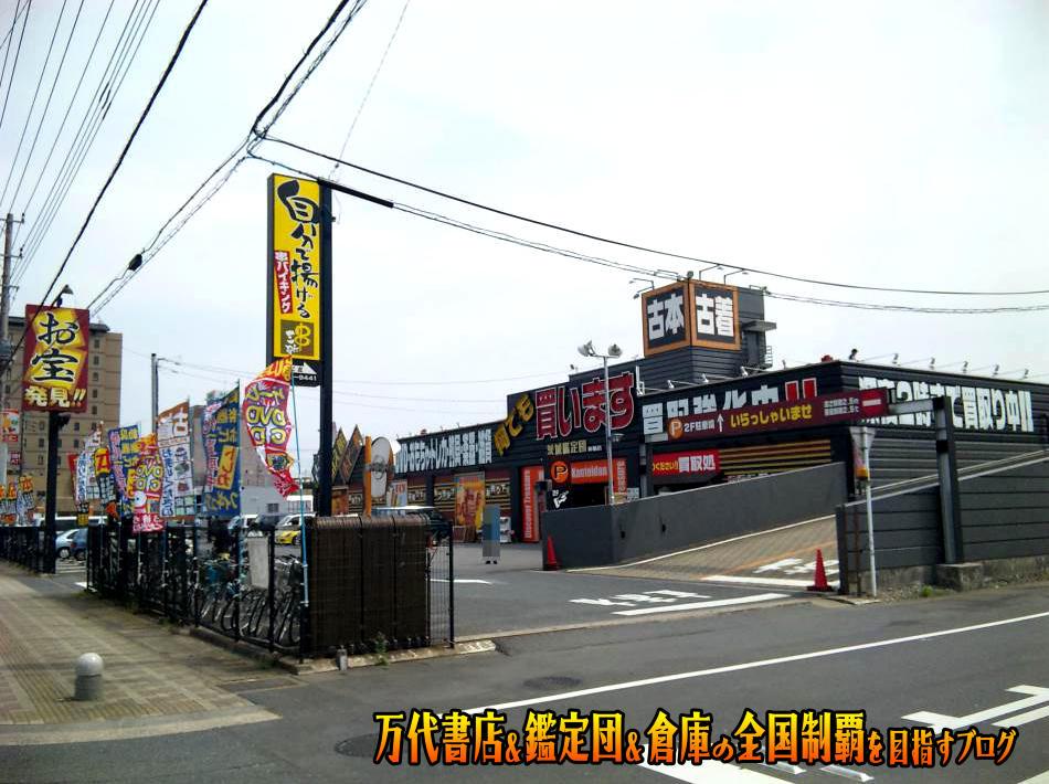 茨城鑑定団神栖店200905-2