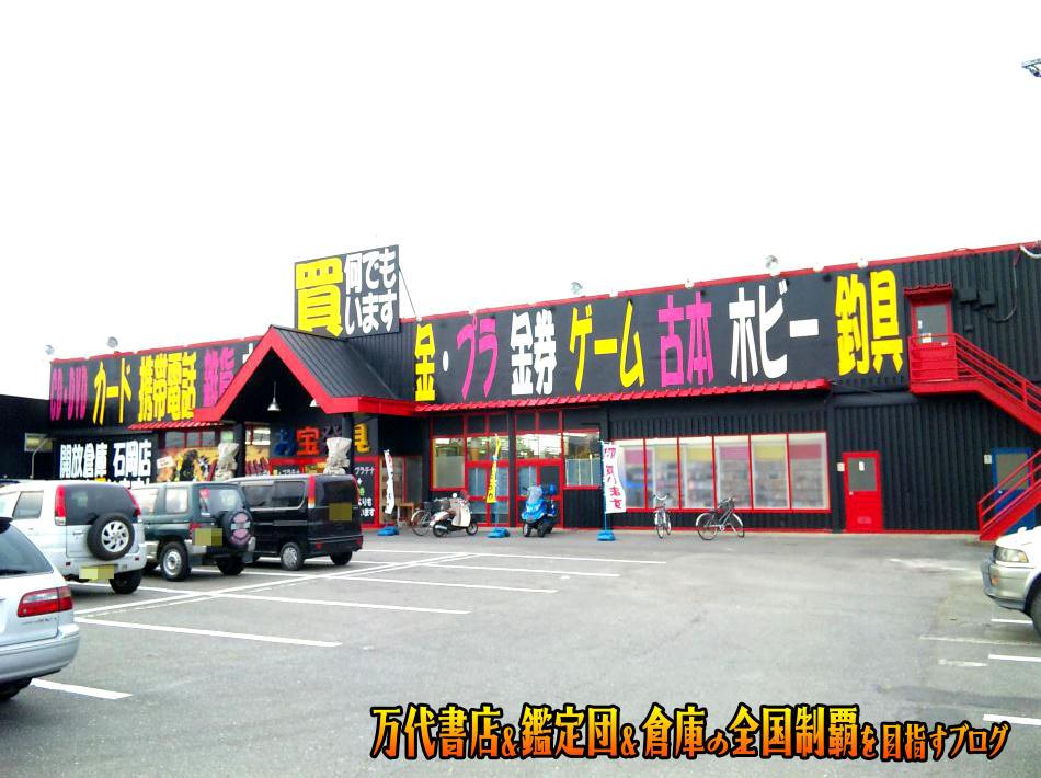 開放倉庫byドッポ石岡店200905-6