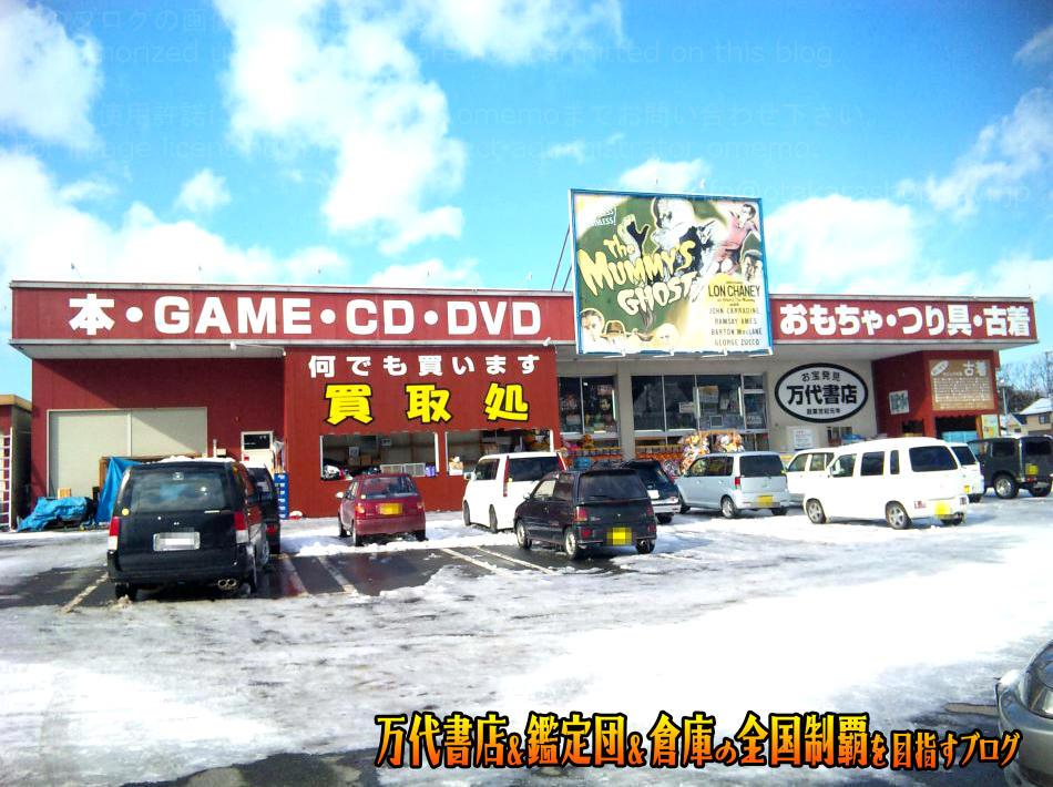 万代書店北上店200901-1